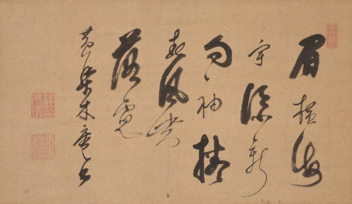 木庵 性瑫「五行書」