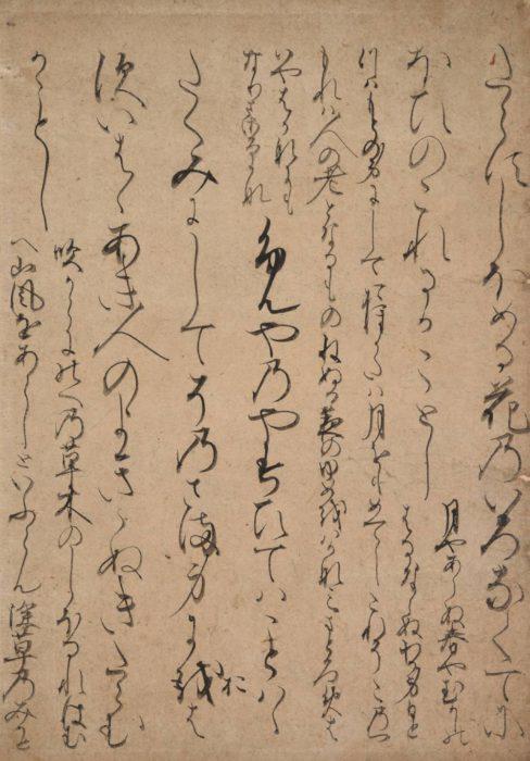 藤原 家隆「古今和歌集切 仮名序」