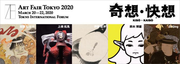 アートフェア東京 2020「奇想・快想」