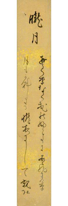 """Hasebe Chikahiro """"Tanzaku"""""""