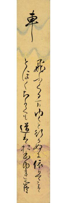 """Ban Masaomi """"Tanzaku"""""""