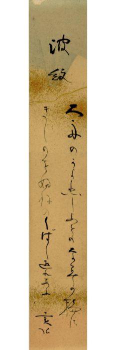 坂井田 実弘「大舟の」