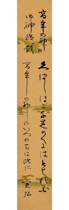坂井田 実弘「久はしほ」