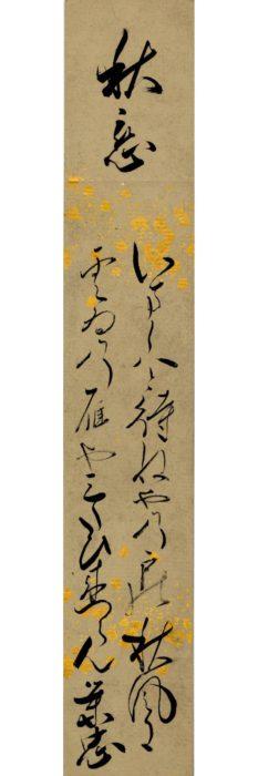 """Katsube Shigetada """"Tanzaku"""""""