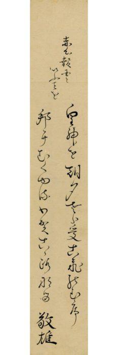 羽田野 敬雄「皇神を」