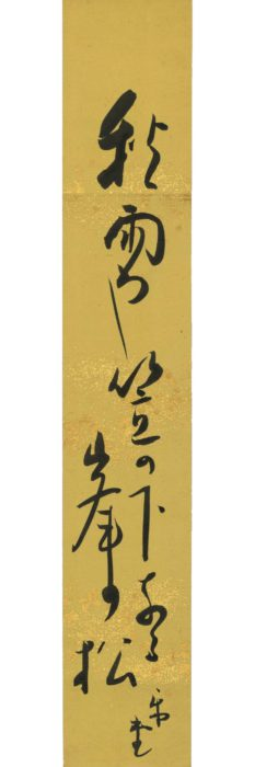 山崎 楽堂「秋雨や」