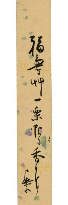 加藤 犀水「福寿艸一」