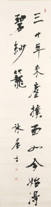 宮島 詠士「「三十年来」二行書」