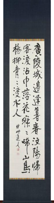 会津 八一「「廣陵城邉逢暮春」三行」