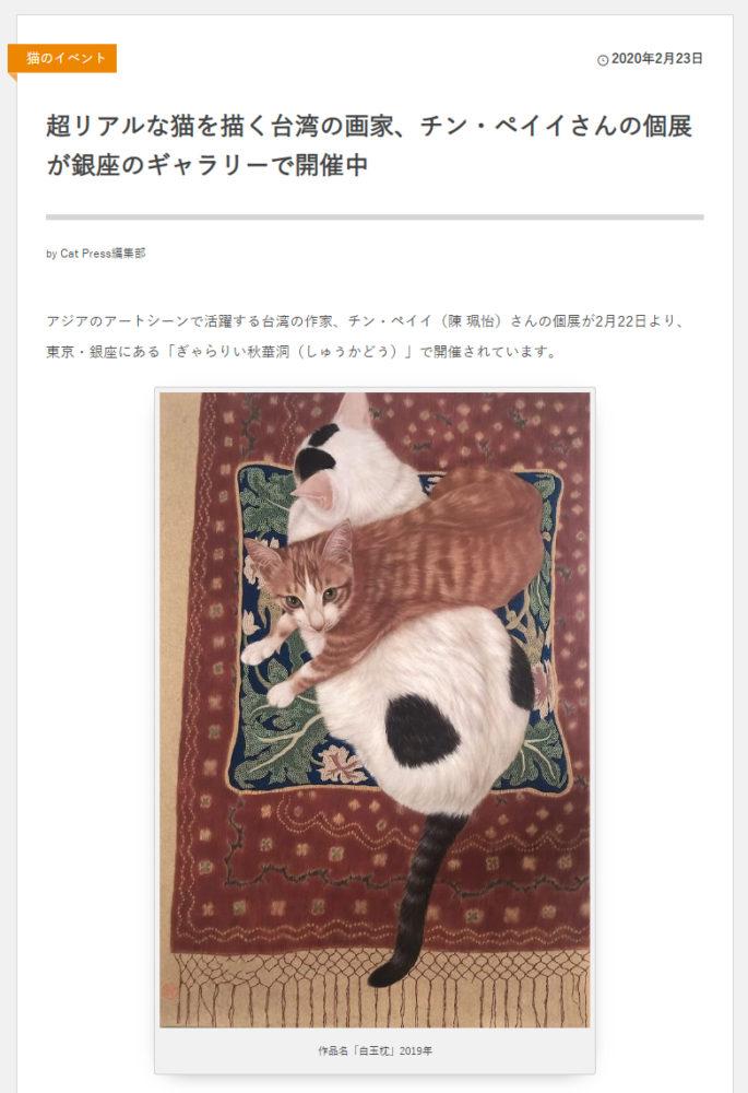 Cat Press さんで展覧会をご紹介いただきました