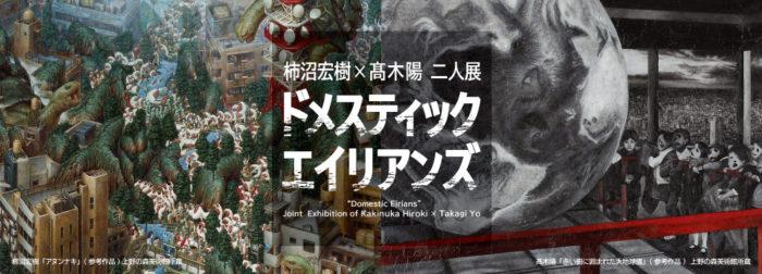 【開催延期中】柿沼宏樹×髙木陽 二人展