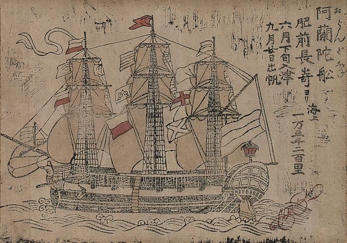 作者不詳「長崎絵 オランダ船」
