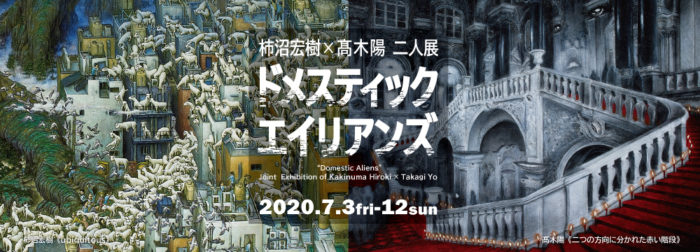 【開催日決定】柿沼宏樹×髙木陽 二人展 ドメスティックエイリアンズ