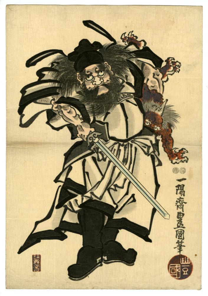 三代豊国(国貞)「鍾馗図」 SOLD OUT