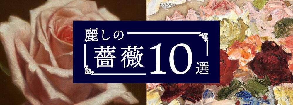 特集 麗しの薔薇 10選