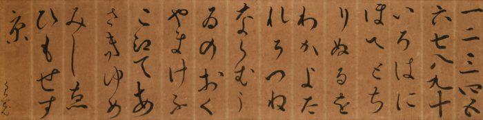 """Ryokan """"Calligraphy"""""""