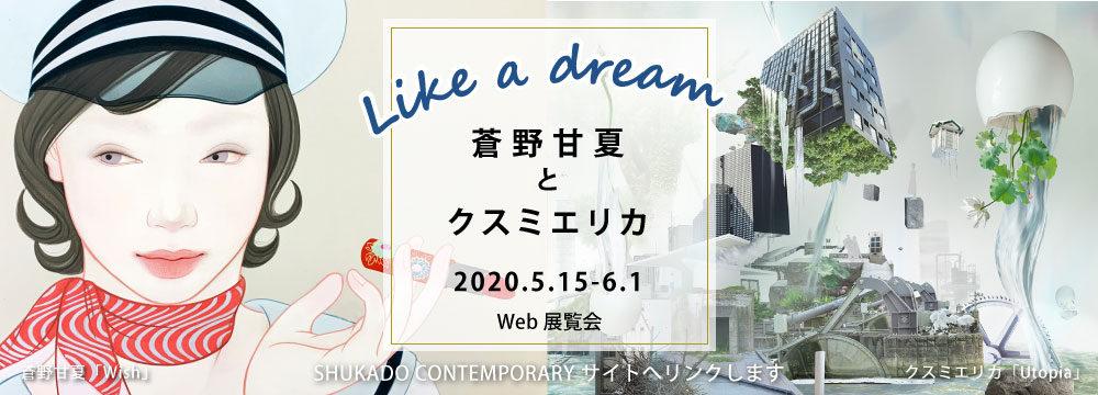 WEB展覧会 Like a dream -蒼野甘夏とクスミエリカ-