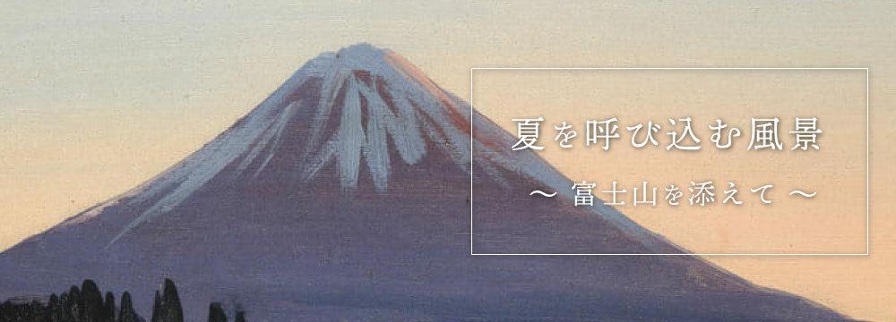 夏を呼び込む風景 ~富士山を添えて~