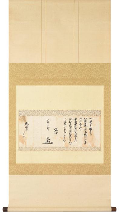 """Hosokawa Tsunatoshi """"Letter to Taishoji Temple"""""""
