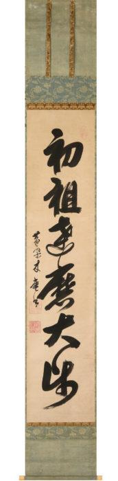 木庵 性瑫「初祖達磨大師」