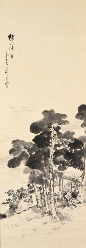 田崎 草雲「梧下清暑図」