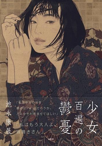 池永康晟画集「少女百遍の鬱憂」表紙