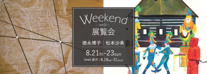 Weekend展覧会Vol.1 徳永博子・松本沙希