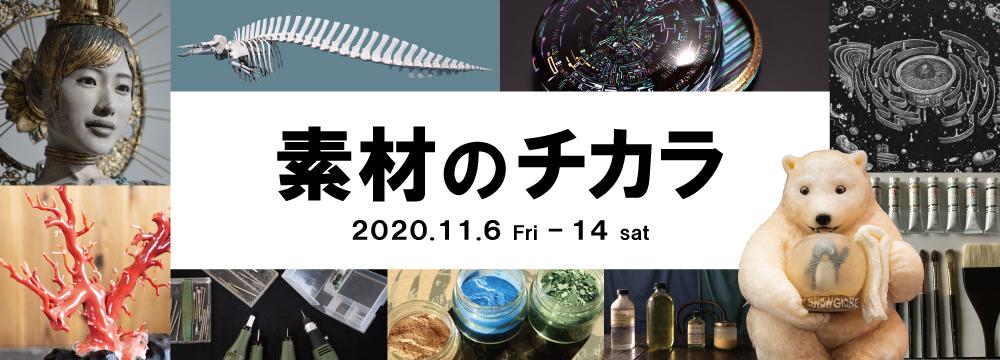 なぜ作家はその素材を選び、表現したのか? 珊瑚、螺鈿、アクリル板、テンペラ、デジタルコラージュなど様々な素材、アプローチの作品を実際の画材や解説パネルとともに展示します。アートとの距離がぐっと近くなる展覧会です。  参加アーティスト:池永康晟、柿沼宏樹、クスミエリカ、森謙次、池田晃将、色川美江、九千房政光、徳永博子  【購入ご希望の方へ】 info@syukado.jp 、03-3569-3620にお問い合わせください。 池永康晟「ささめごと・香蓮」池田 晃将 「電算箱型角棗」は抽選販売(受付は9日(月)10時締め切り) 九千房政光「大日如来胸像」池永康晟「金の翼」森謙次「snow globe」は展示のみです。