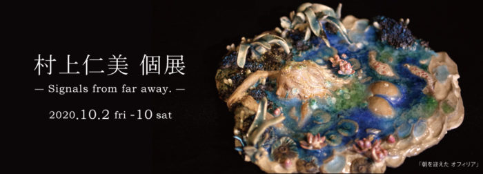 村上仁美個展 Signals from far away.