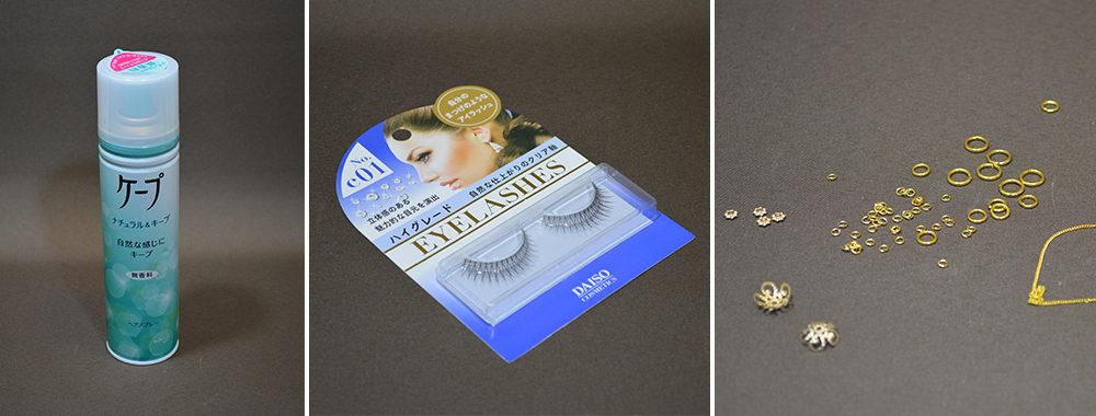 左:ケープはチッピングという技法で使う。塗料が経年劣化で剥げたような表現ができる。 中:まつ毛は市販のつけまつげをカットして使用。 右:金メッキの鎖や輪などは仏像の首飾りに。 このほかにも多くの素材を使用している。