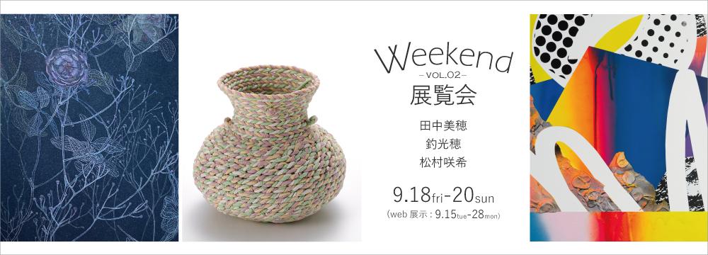 Weekend展覧会は秋華洞が今注目する作家をギャラリーとオンラインの両方で紹介する企画です。銀座ぎゃらりい秋華洞での3日間の展示に加え、オンライン上では2週間に渡り作品を紹介します。  第2回目は糸をモチーフに繊細で静謐な世界を創り出す田中美穂(たなか・みほ)。粘土を紐状に縒り合わせ原始的なやきものの技法をアレンジし、普遍性を見つめる釣光穂(つり・みつほ)。そして絵画を構成する要素のバランスを少し崩し、整合性の取れない空間を作ることで新しい景色や感覚を見せる松村咲希(まつむら・さき)の3名です。