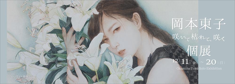 一貫して女性像を描き続けてきた岡本東子。今はやりの可愛らしい「美人」ではなく、女の強さと生きることの重みを描こうとしています。光と影、生と死の間(あわい)を行き来する女たちの魂を感じる世界観をお楽しみ下さい。