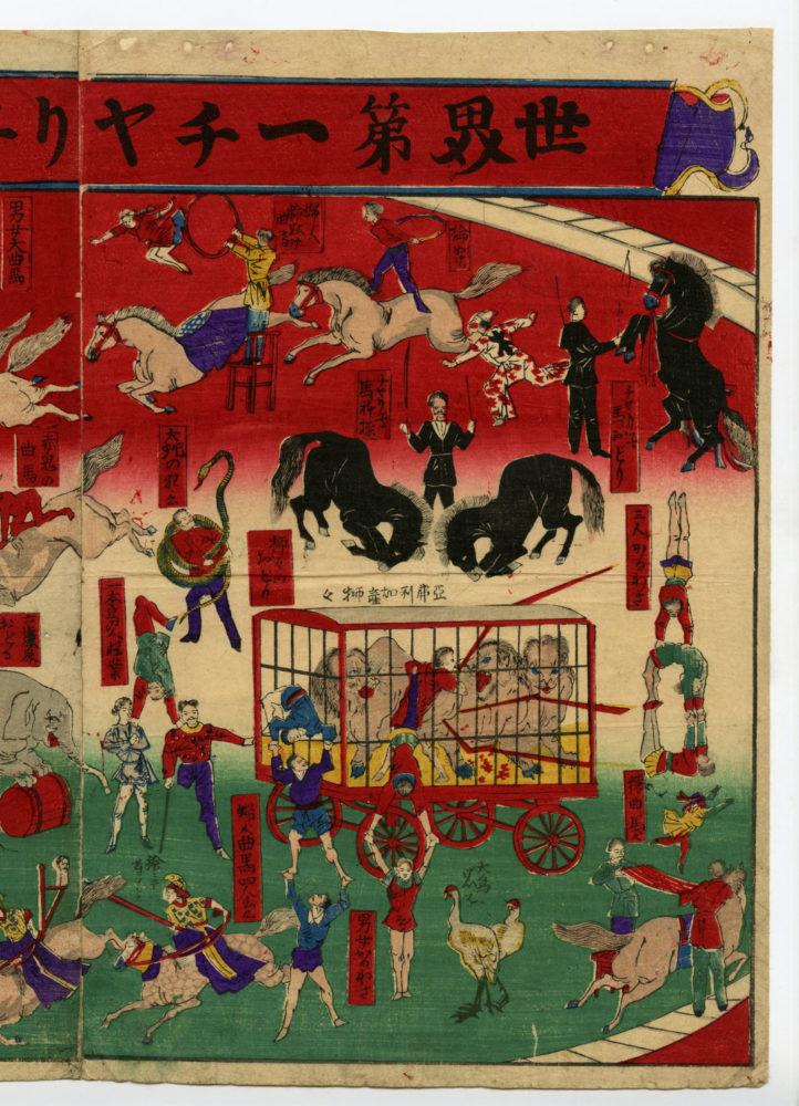 世界第一チャリネ大曲馬並大獣苑 価格155,000 円