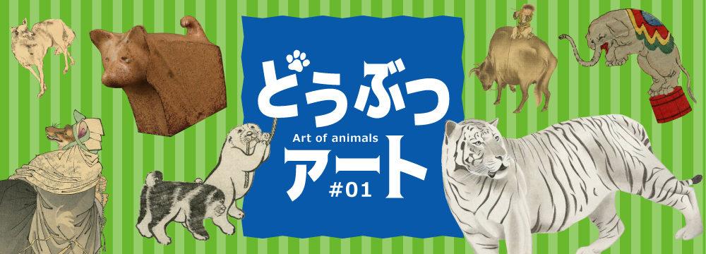 特集 どうぶつアート#01
