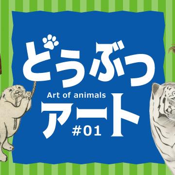 どうぶつアート#01
