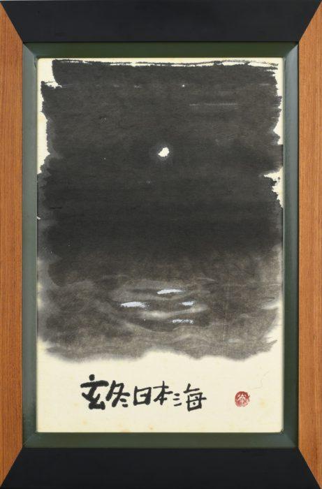 緒形 拳「玄冬日本海」