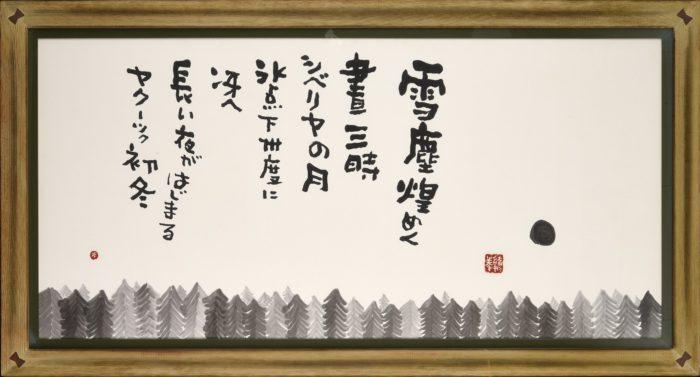 緒形 拳「「雪塵煌めく」七行」