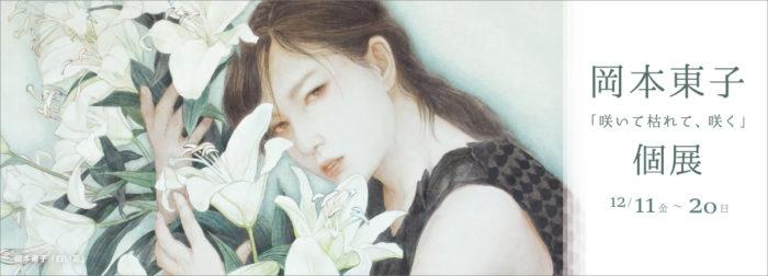 岡本東子個展「咲いて枯れて、咲く」