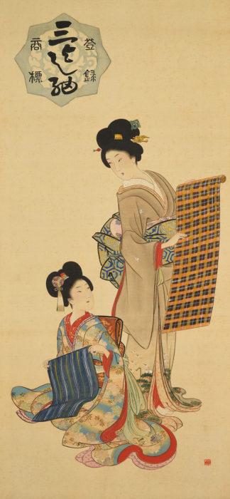 """Yoshu Chikanobu """"Beauty"""""""