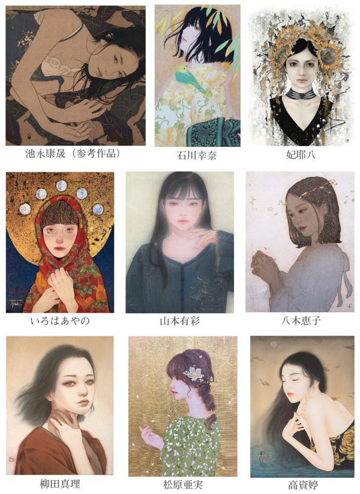 「美人画づくし-参」刊行記念展_第二弾
