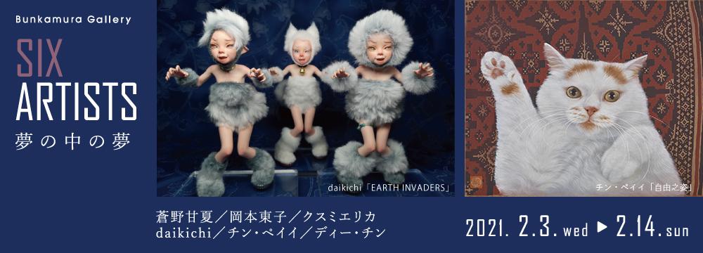 """Bunkamura Galleryで紹介するのは才能あふれる6人のアーティスト。彼らがつくり出す作品世界は儚く、ともすれば別の不思議な世界のように見える。しかし同時に、そこにいる人物や動植物、建物などをじっと観ていると、リアルな存在として私たちに迫ってくる。その感覚はまるで、夢を見ているとわかっていて見ている夢…すなわち""""夢の中の夢""""のようである。 是非、幻想とリアルが交差する彼らの世界をご堪能いただきたい。  作家:蒼野甘夏、岡本東子、クスミエリカ、daikichi、狄青(ディー・チン)、チン・ペイイ(陳珮怡)"""
