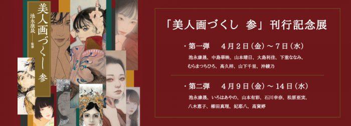 「美人画づくし 参」刊行記念展
