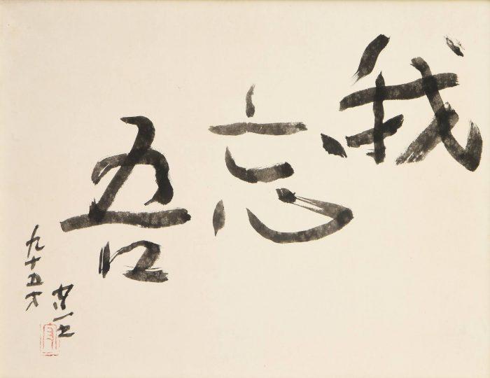 熊谷 守一「我忘吾」