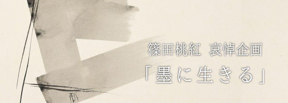篠田桃紅哀悼企画「墨に生きる」