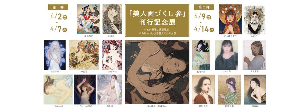 美人画のトップランナー池永康晟が監修する美人画アンソロジー第三弾。 「美人画づくし 参」刊行を記念した展覧会を開催します。