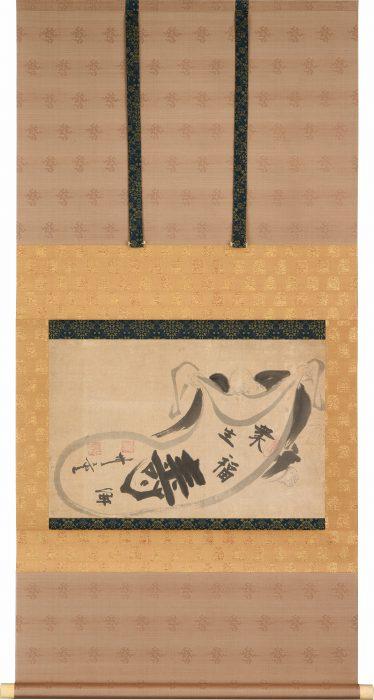 白隠 慧鶴「布袋寿袋」