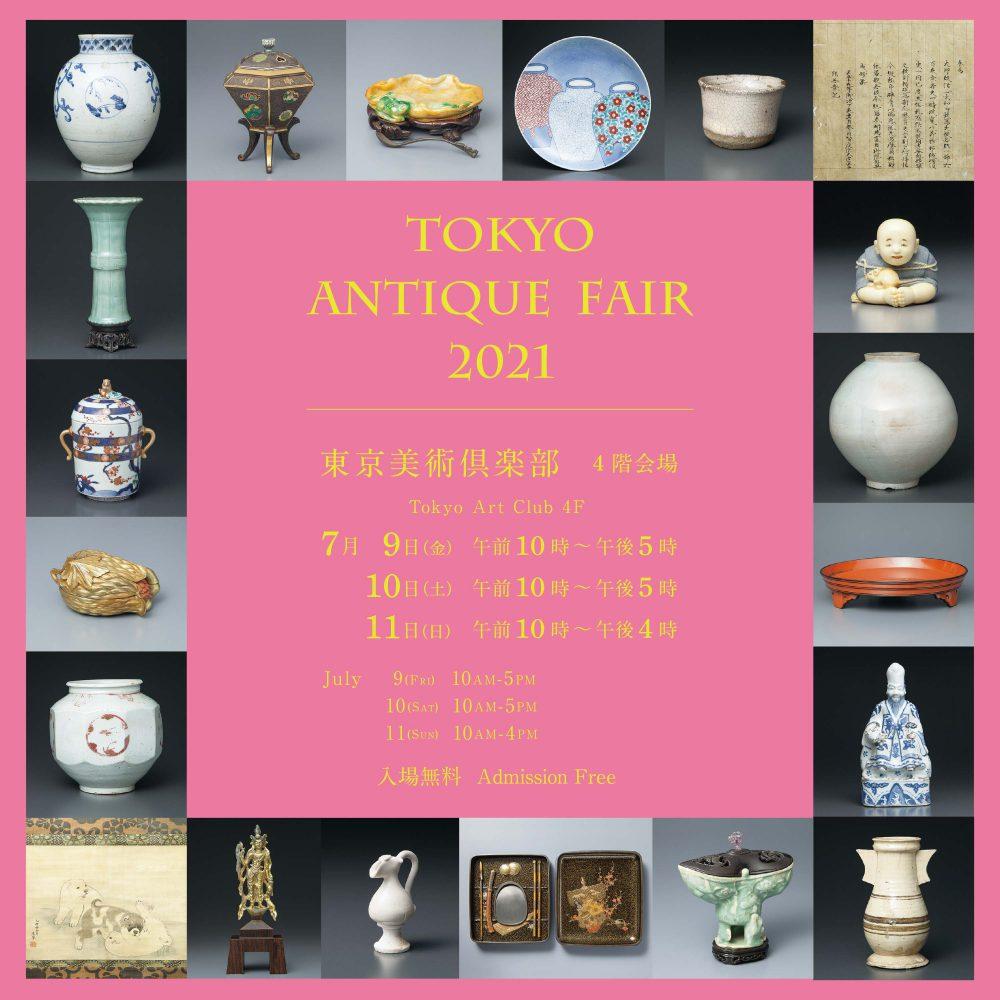 TOKYO ANTIQUE FAIR 2021