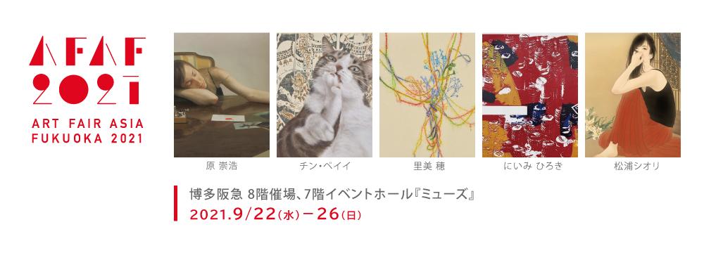 秋華洞がアートフェアアジア福岡で紹介するのは、5名の実力派アーティストたち。 彼らは視えたものを丁寧に表現する、有り体に言えば、真面目な作家たちです。 日々の生活から見て、感じて、考えたものを練り上げていきます。それぞれの描き出すモチーフは違うものの、自身の絵画表現に真摯に向き合い、鑑賞者に何を与えるのかを考えながら制作を続けています。 真面目な作品には、誠実さが宿っています。 彼らの深遠なる表現を是非ご覧くださいませ。
