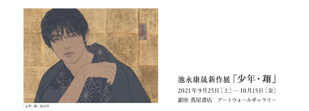 池永康晟による新作展「少年・翔」が、2021年9⽉25⽇(⼟)〜10⽉15⽇(⾦)の期間、銀座 蔦屋書店(東京都中央区GINZA SIX6F)アートウォール・ギャラリーにて開催されます。