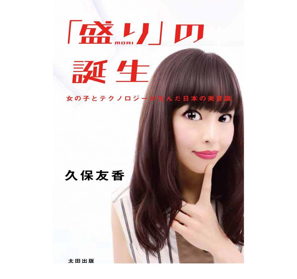 「盛り」の誕生 女の子とテクノロジーが生んだ日本の美意識 (太田出版、2019年)